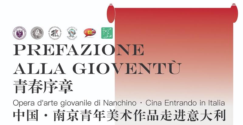 Opera d'arte giovanile di Nanchino alla Biblioteca Provinciale di Benevento